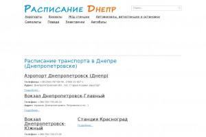 Скриншот сайта rasp.dp.ua