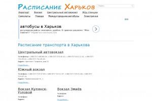 Скриншот сайта rasp.kh.ua