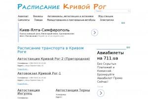 Скриншот сайта raspkr.dp.ua