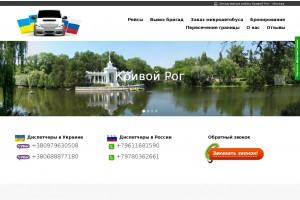 Скриншот сайта rtrans.dp.ua