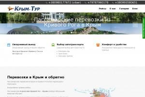 Скриншот сайта oitrans.dp.ua