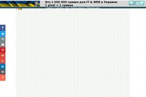 Скриншот сайта 1million.in.ua
