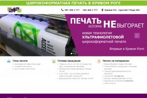 Скриншот сайта print.accent.kr.ua