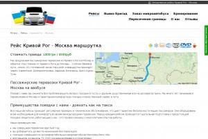 Скриншот сайта fromkrtomoscow.dp.ua
